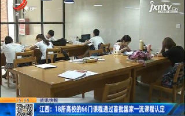 江西:18所高校的66门课程通过首批国家一流课程认定
