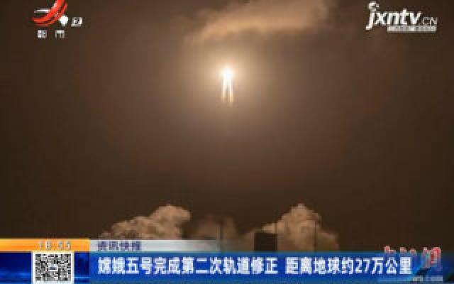 嫦娥五号完成第二次轨道修正 距离地球约27万公里