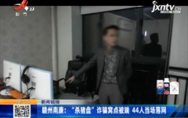 """【新闻链接】赣州南康:""""杀猪盘""""诈骗窝点被端 44人当场落网"""