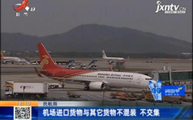 民航局:机场进口货物与其它货物不混装 不交集