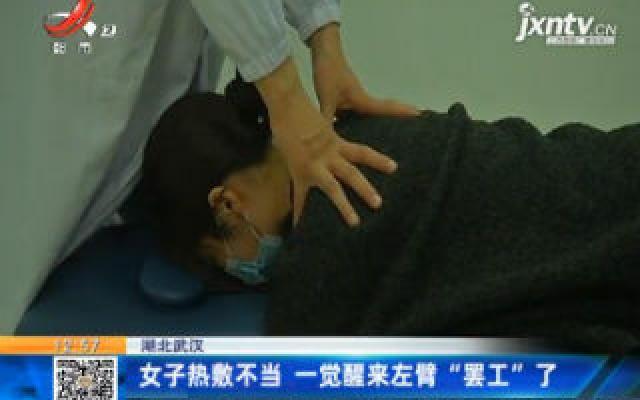"""湖北武汉:女子热敷不当 一觉醒来左臂 """"罢工""""了"""