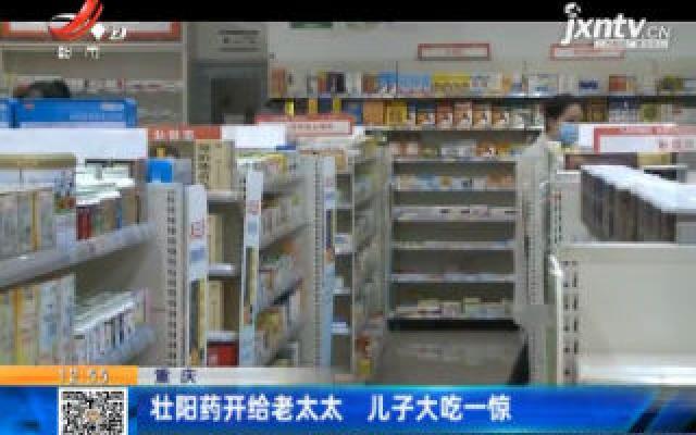 重庆:壮阳药开给老太太 儿子大吃一惊