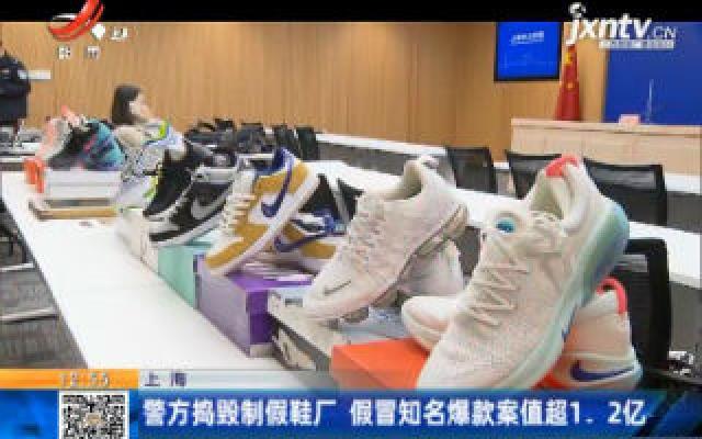 上海:警方捣毁制假鞋厂 假冒知名爆款案值超1.2亿