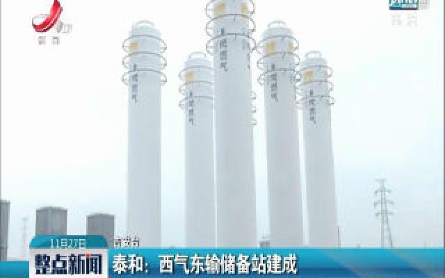 泰和:西气东输储备站建成
