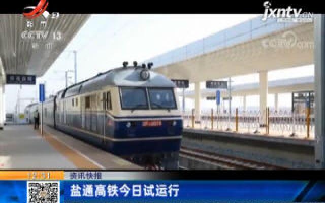 盐通高铁11月27日试运行