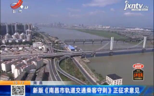 南昌:新版《南昌市轨道交通乘客守则》正征求意见