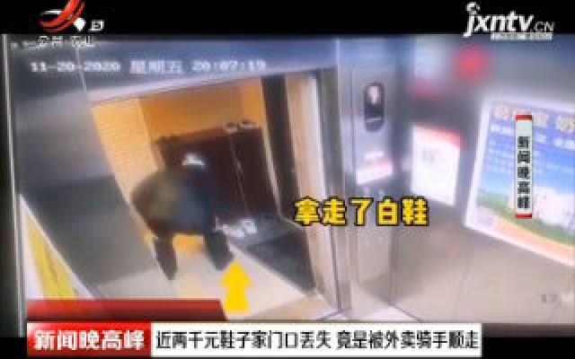 西安:近两千元鞋子家门口丢失 竟是被外卖骑手顺走