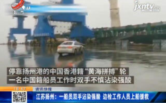 江苏扬州:一船员双手沾染强酸 边检工作人员上船援救