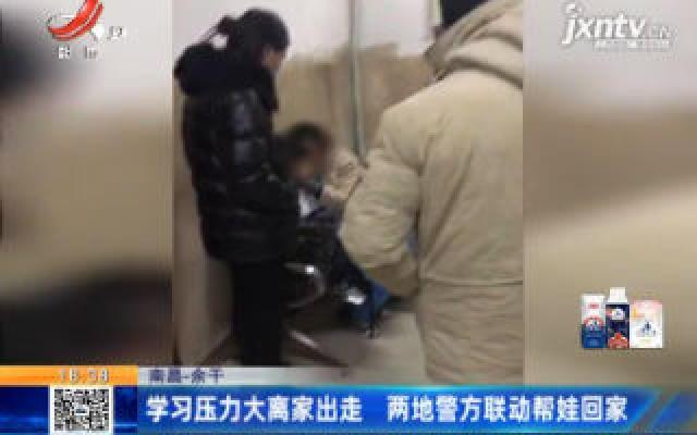 【南昌-余干】学习压力大离家出走 两地警方联动帮娃回家