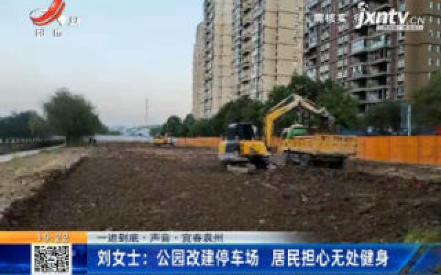 【一追到底·声音·宜春袁州】刘女士:公园改建停车场 居民担心无处健身
