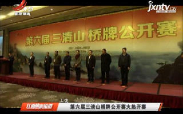 上饶:第六届三清山桥牌公开赛火热开赛