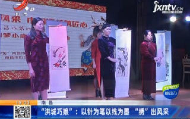"""【南昌】""""洪城巧娘"""":以针为笔以线为墨 """"绣""""出风采"""