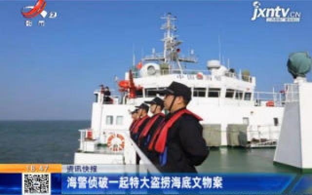 海警侦破一起特大盗捞海底文物案