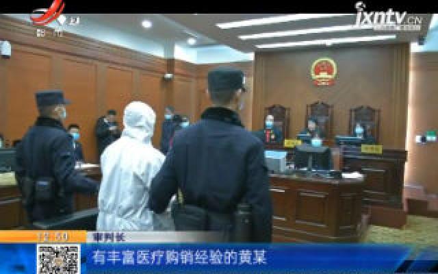 陕西西安:新冠疫情初期售卖假口罩 一男子获刑五年六个月