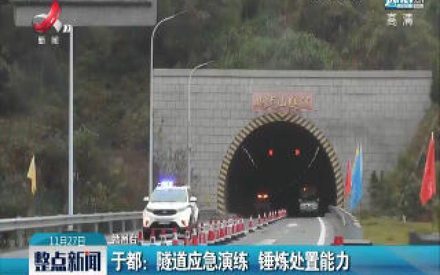 于都:隧道应急演练 锤炼处置能力