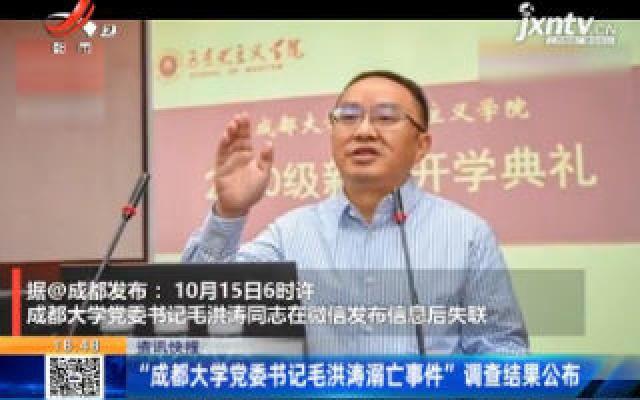 """""""成都大学党委书记毛洪涛溺亡事件"""" 调查结果公布"""
