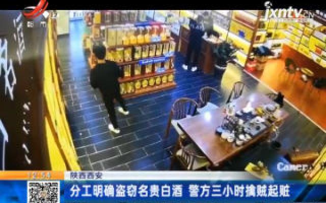 陕西西安:分工明确盗窃名贵白酒 警方三小时擒贼起赃