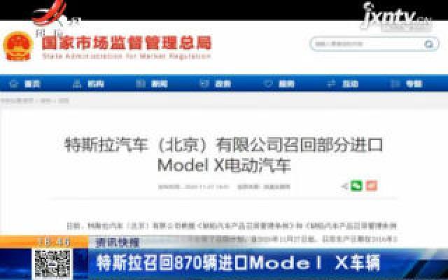 特斯拉召回870辆进口Model X车辆