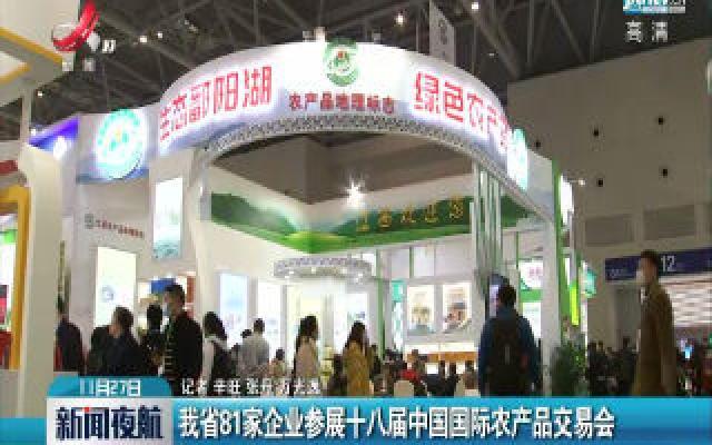 江西省81家企业参展十八届中国国际农产品交易会