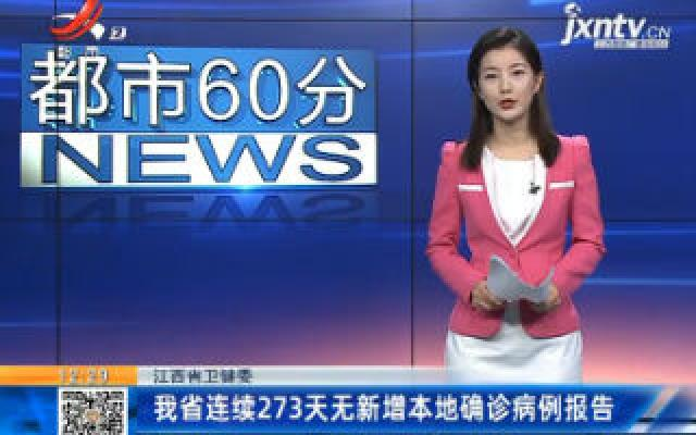 江西省卫健委:我省已连续273天无新增本地确诊病例报告