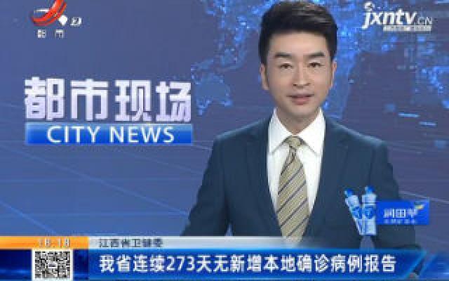 江西省卫健委:我省连续273天无新增本地确诊病例报告