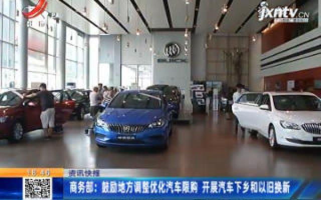 商务部:鼓励地方调整优化汽车限购 开展汽车下乡和以旧换新