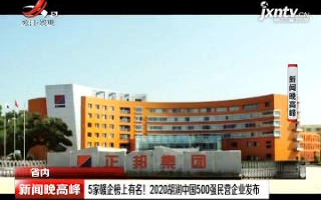 5家赣企榜上有名! 2020胡润中国500强民营企业发布