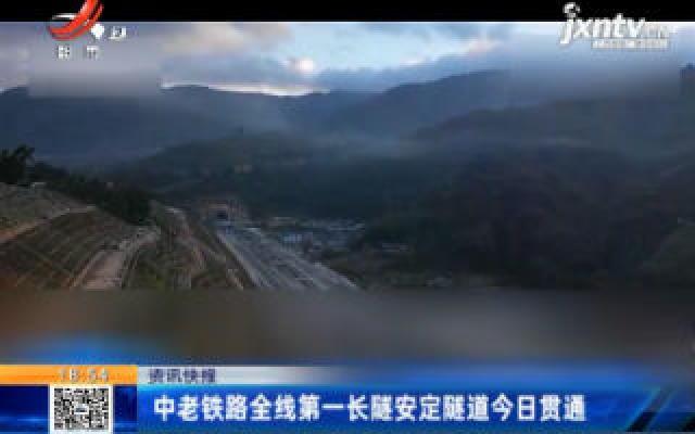 中老铁路全线第一长隧安定隧道11月28日贯通