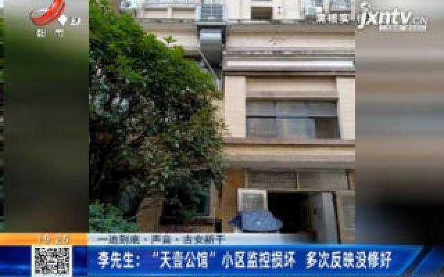 """【一追到底·声音】吉安新干·李先生:""""天壹公馆""""小区监控损坏 多次反映没修好"""