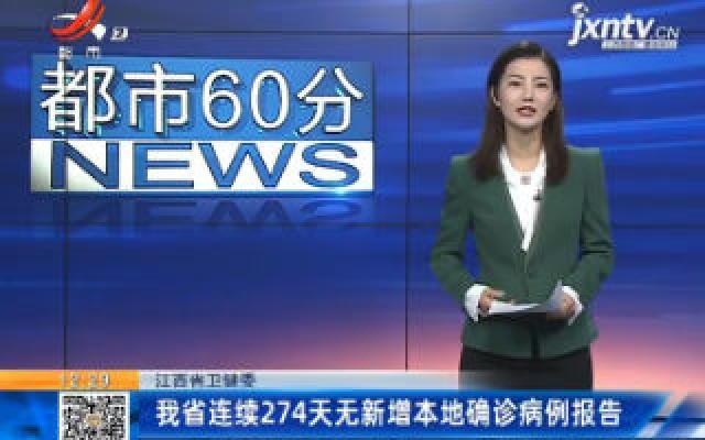 江西省卫健委:我省连续274天无新增本地确诊病例报告