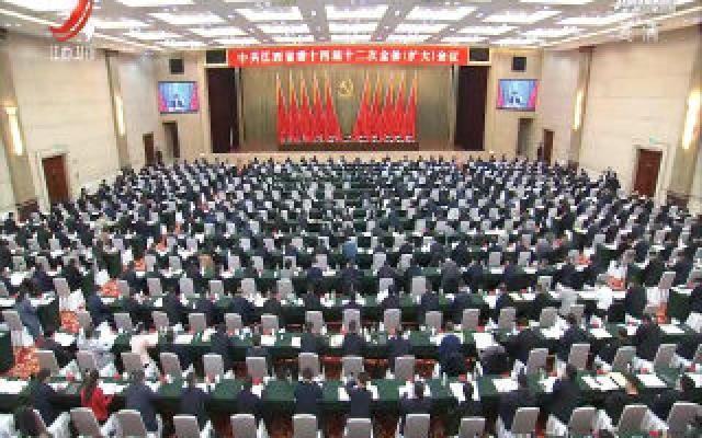奋力谱写全面建设社会主义现代化国家江西篇章 省委十四届十二次全会在全省各地引起强烈反响