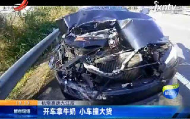 杭瑞高速九江段:开车拿牛奶 小车撞大货