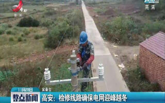 高安:检修线路确保电网迎峰越冬