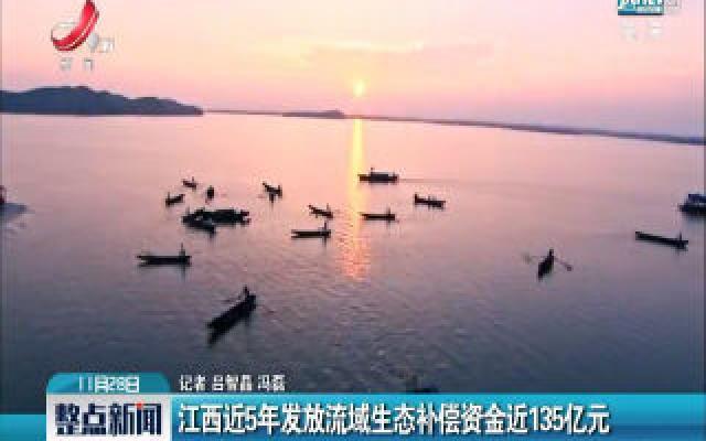 江西近5年发放流域生态补偿资金近135亿元