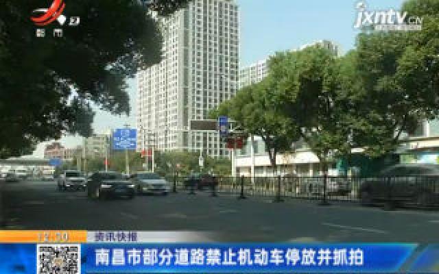 南昌市部分道路禁止机动车停放并抓拍