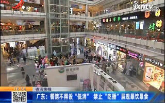 """广东:餐馆不得设""""低消"""" 禁止""""吃播""""展现暴饮暴食"""