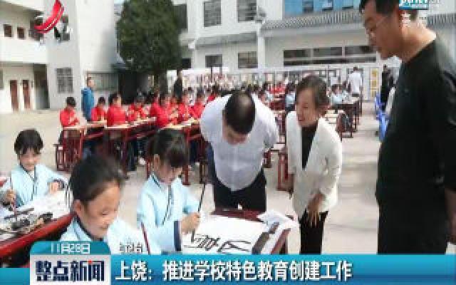 上饶:推进学校特色教育创建工作