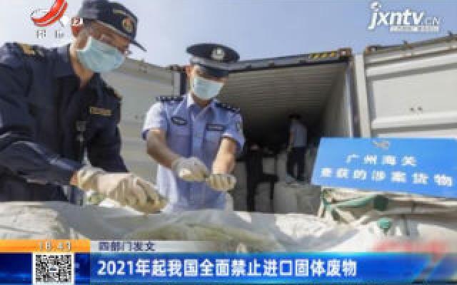 四部门发文:2021年起我国全面禁止进口固体废物