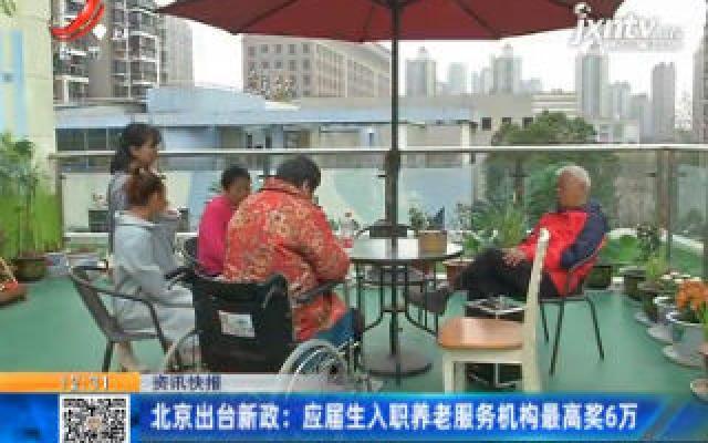 北京出台新政:应届生入职养老服务机构最高奖6万