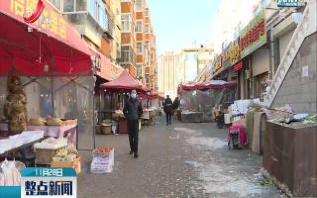 满洲里:市场物资充足价格稳定 小区实行封闭式管理
