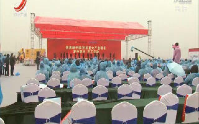 南昌经开区、临空区74个重大产业项目集中签约、开工