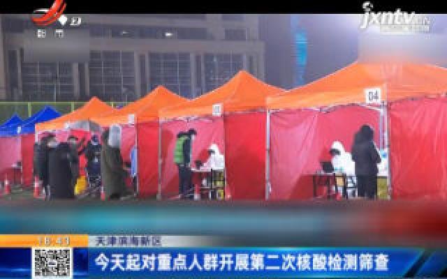 天津滨海新区:11月28日起对重点人群开展第二次核酸检测筛查