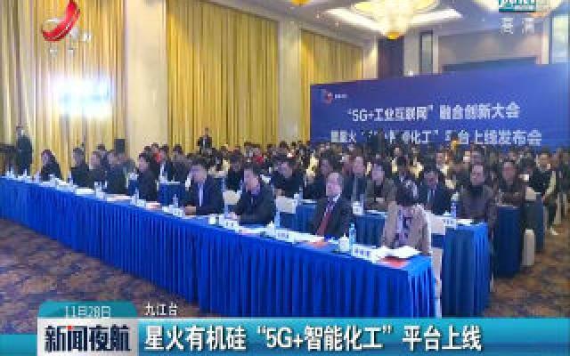 """九江:星火有机硅""""5G+智能化工""""平台上线"""
