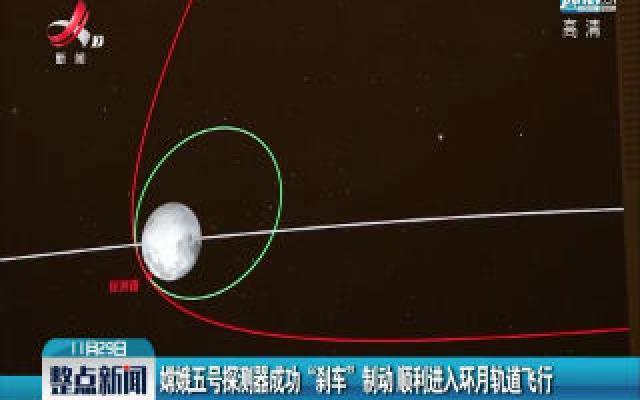"""嫦娥五号探测器成功""""刹车""""制动 顺利进入环月轨道飞行"""