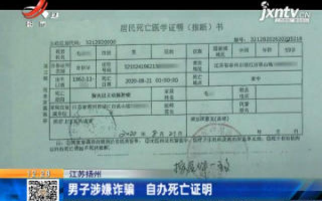 江苏扬州:男子涉嫌诈骗 自办死亡证明