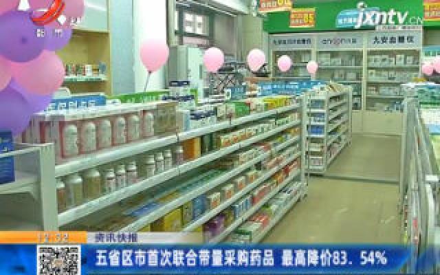 五省区市首次联合带量采购药品 最高降价83.54%