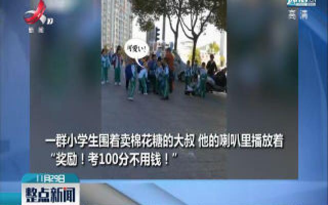 福建泉州:有爱! 棉花糖大叔免费奖励考100分的小朋友