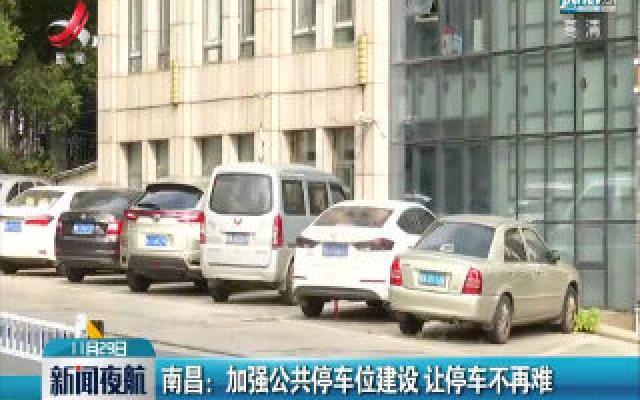 南昌:加强公共停车位建设 让停车不再难