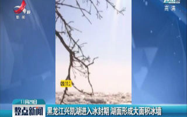 黑龙江兴凯湖进入冰封期 湖面形成大面积冰墙