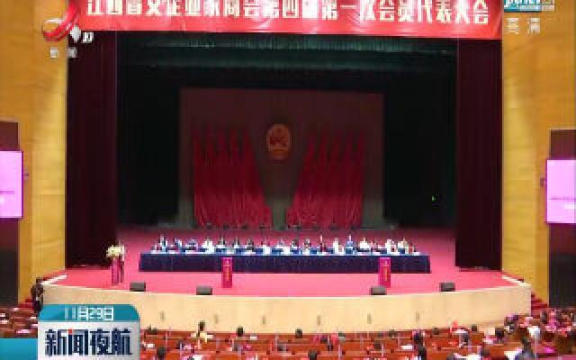 江西省女企业家商会四届一次会员代表大会召开